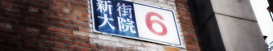 随手·北京