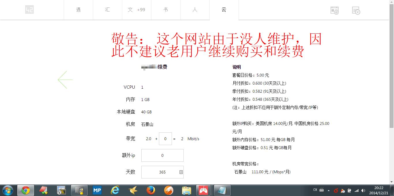 QQ截图20141221202333