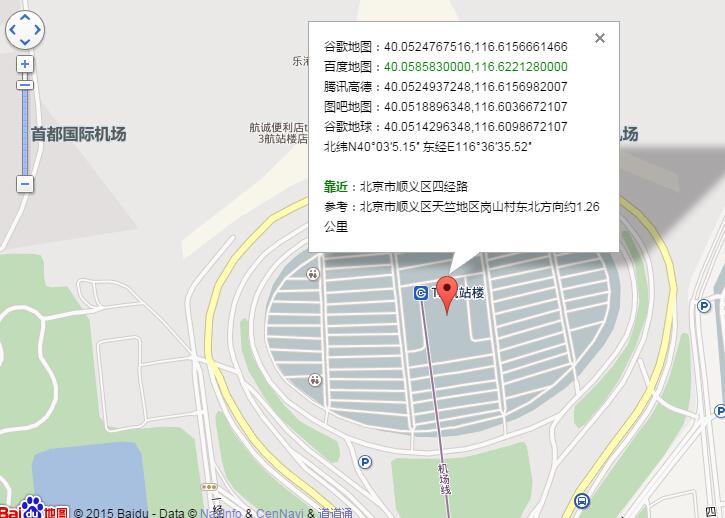 首都国际机场T3航站楼经纬度